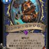 【ハースストーン】【カード評価】ストーンセンチネル
