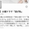 【公式twitter】逃げるは恥だが役に立つ 新垣結衣&星野源ドラマ