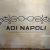 『AOI NAPOLI(青いナポリ)』イタリアン - 東京 / 春日