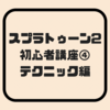 【Splatoon2】動画で解説!スプラトゥーン2初心者向け基本講座④【テクニック編】