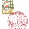 【風景印】黒河郵便局(2020.5.25、2020.6.8押印)