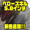 【ジークラック】水噛み最強のギル型ワーム「ベローズギル5.8インチ」に新色追加!
