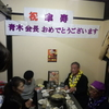 青木会長 傘寿お祝い会(愛知県協会)