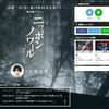 ドラマ『ニッポンノワール-刑事Yの反乱-』への期待
