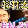 杉村太蔵の負け顔が素敵すぎる『だから太蔵君はダメなんだよ』の元経産省官僚岸博幸とのバトルがおもしろい