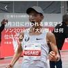 東京マラソン2019で「大迫傑」は何位になる?【4CAST】