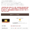 【復活速報】ハピタスで初年度年会費無料のゴールドカード!セディナゴールドカード!