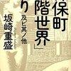 「神保町「二階世界」巡り  其ノ他」(坂崎重盛)