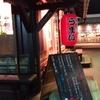 佐渡廻転寿司「弁慶ピア万代店」の別館立ち飲みで寿司を食べてきた。口コミ・評判