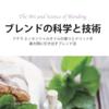 盛岡・精油のブレンディング&化学クラス(3月)