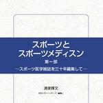 スポーツとスポーツメディスン 第一部【電子版】
