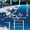 マンガ サ道(第2巻)