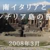 南イタリアとシチリア島の旅(2008年3月)