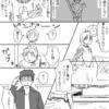 【漫画】ぼくの夢を読んでいってくれ。【リンゴマン第二話①】