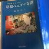 旺文社文庫「昭和べエゴマ奇譚」から薄れゆく昭和の雰囲気