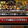 level.287【ガチャ】S確定ふくびき券スーパー&雑談