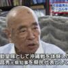 大田昌秀元県知事、ノーベル平和賞にノミネート !