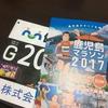走った  「鹿児島マラソン①」