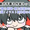 東方クリエイター索引 Touhou Creator Index