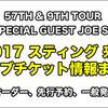 まとめ:スティング2017来日ライブチケット先行予約情報