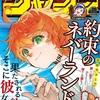 【ネタバレ感想】週刊少年ジャンプ 2020年26号