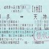 博多⇔天神 4枚きっぷ