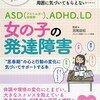 """ASD<アスペルガー症候群>、ADHD、LD 女の子の発達障害 """"思春期""""の心と行動の変化に気づいてサポートする本"""