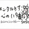 カウンセラーのとろりん日記【No1 お酒に誠実・真面目です。】