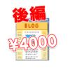 4000円の有料記事が25回購入されるために考えたサイト戦略【後編】