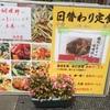 大食い日記 麻婆豆腐、杏仁豆腐、ゴハン食べ放題付き680円日替わりランチ