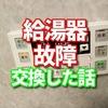 リンナイの給湯器が故障した後の給湯器交で分割払いができる大阪のおすすめ業者の選び方