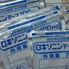 【モーラステープ、ロキソニンテープ】痛みによく効く湿布薬なら、病院に行くのがコスパ最高です。