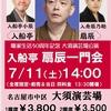 入船亭扇辰 噺家生活30周年記念公演