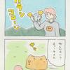 チャー子 第50話「チャー子とフカフカ」