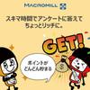 ポイントサイト【マクロミル】は稼げる?アンケートを毎日ポチポチやって3000円換金(Amazonギフト券)しました!