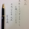 新年早々、pen of the year 2014