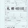 札幌から時計台前の乗車券