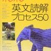 やるぞ!ポレポレ英文読解プロセス50!【実況中継】