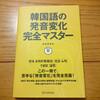 前田先生の新刊本のCD到着〜♪