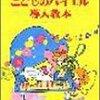 私がピアノを始めたキッカケ  郡山アティ店スタッフ湯田編