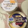 プレシア:しっかり卵のプリン/カスタードチーズプリン