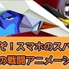 【スパクロ】[Ωスキル]やってやるぜ!ファイナルダンクーガ[Ω]/ 藤原忍 - Final Dancouga