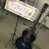 【アコースティックギター】第3回アコギ女子会 参加者募集中♪