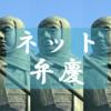 真夏の決戦。ネット弁慶 vs リアル牛若丸!