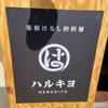 薬膳 汁なし担担麺専門 ハルキヨ(佐伯区)汁なし担々麺3辛