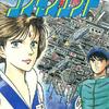 【1980年~1989年】週刊少年ジャンプ連載作品を振り返る その④