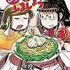小林銅蟲先生「めしにしましょう」は超画期的な料理漫画だ