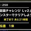 DQMSL攻略 ミッション「神話篇チャレンジ Lv2をランクS以下のモンスターでクリア」を達成しました。