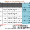 ☆4月のイベントスケジュール発表☆