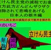 立憲民主党の減税で彼方此方どんどんザクザク削除されて、悲鳴を上げる日本人のアニメーションの怪獣の栃木編(4)